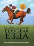 Книга Верховая езда: иллюстрированное практическое руководство