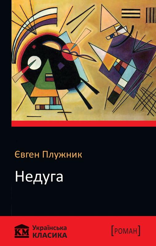Купить Недуга, Євген Плужник, 978-617-7498-88-8
