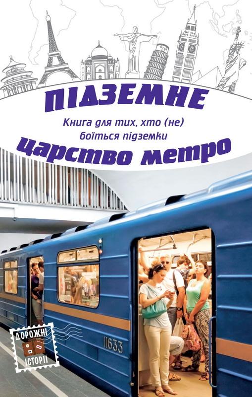 Купить Підземне царство метро, Міла Іванцова, 978-617-7498-67-3