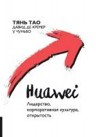 Книга Huawei. Лидерство, корпоративная культура, открытость