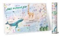Подарок Интерактивный постер #Бебипостер 'Мой первый год' (укр)