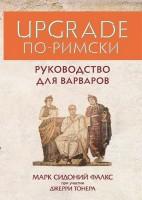 Книга UPGRADE по-римски. Руководство для варваров