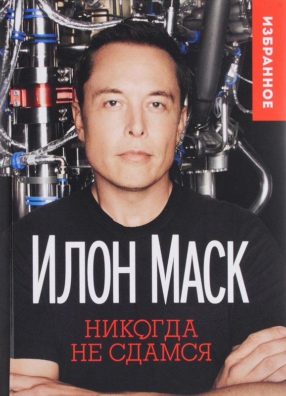 Купить Илон Маск. Никогда не сдамся, Камилл Ахметов, 978-5-9693-0376-8