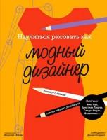 Книга Научиться рисовать как модный дизайнер