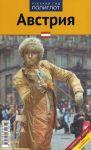 Книга Австрия