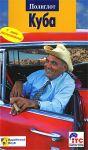 Книга Куба