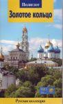 Книга Золотое Кольцо