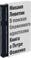 Книга В поисках блаженного идиотизма. Книга о Петре Фоменко
