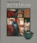 Книга Эстетизм
