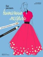 Книга Как рисовать винтажные модели