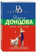 Книга Зимнее лето весны