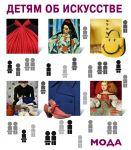 Книга Детям об искусстве. Мода