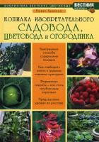 Книга Копилка изобретательного садовода, цветовода и огородника