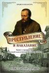 Книга Преступление и наказание. Закон и порядок в русской классической литературе XIX века