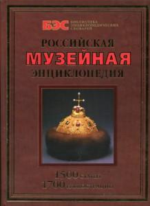 Книга Российская музейная энциклопедия