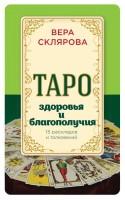 Книга Таро здоровья и благополучия