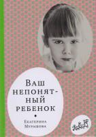 Книга Ваш непонятный ребенок.