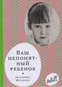 Книга Ваш непонятный ребенок