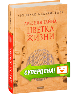 Книга Древняя тайна цветка жизни (в 2-х томах)