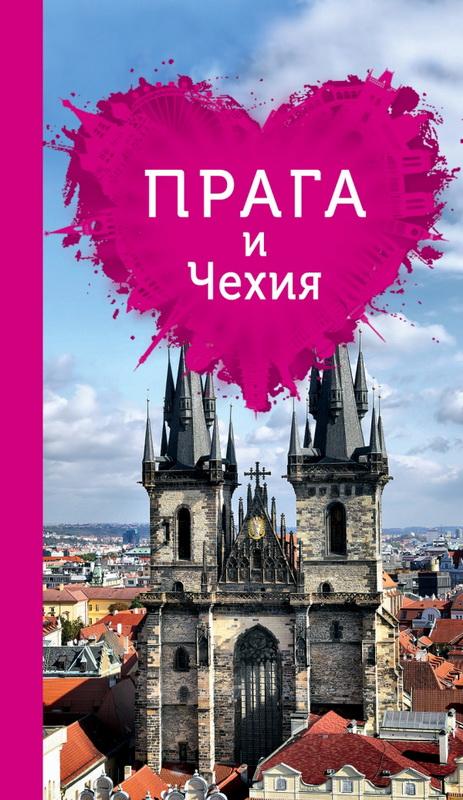 Купить Прага и Чехия для романтиков. Путеводитель (+ карта), Алена Александрова, 978-5-699-78017-4, 978-5-699-96029-3