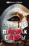 Книга Призрак Оперы