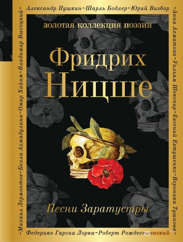 Купить Песни Заратустры, Фридрих Ницше, 978-5-699-96523-6