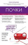 Книга Почки. Советы и рекомендации ведущих врачей