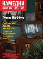Книга Намедни. Наша эра. 1931-1940