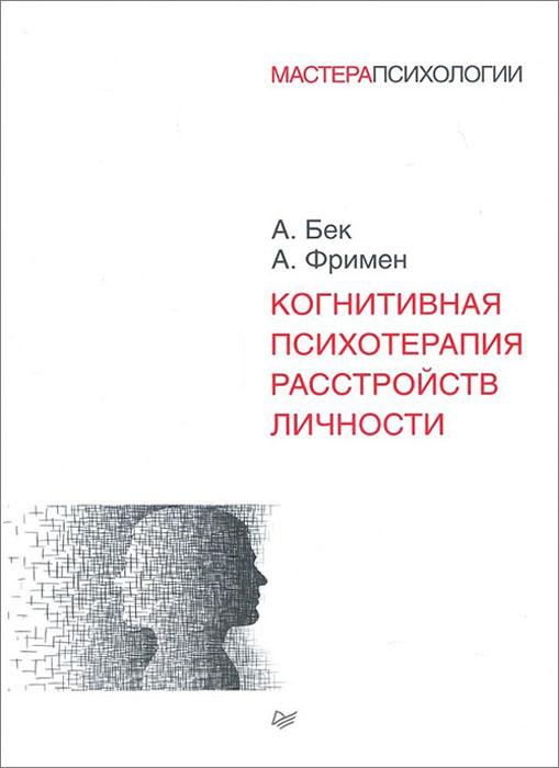 Купить Когнитивная психотерапия расстройств личности, Артур Фримен, 978-5-496-03098-4