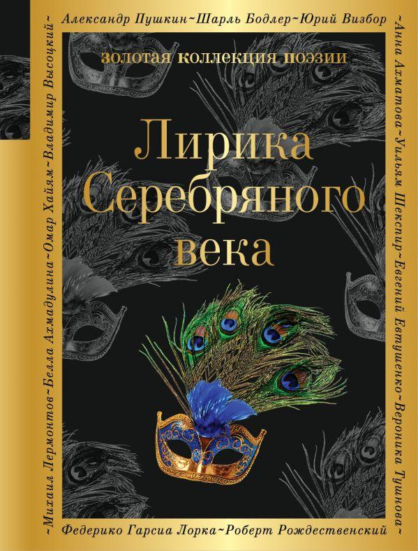 Купить Лирика Серебряного века, Александр Блок, 978-5-699-96736-0