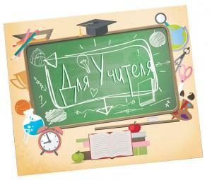 Подарок Шоколадный набор 'Для учителя XL'