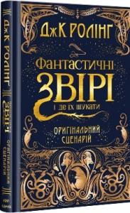 Книга Сценарій Фантастичні звірі і де їх шукати