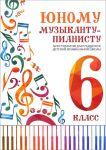 Книга Юному музыканту-пианисту. 6 класс