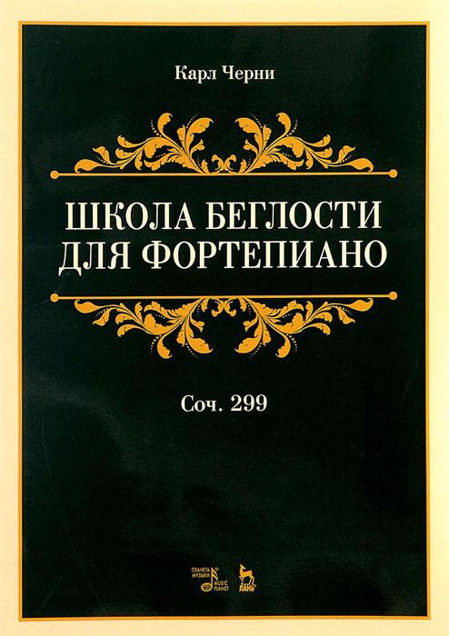 Купить Школа беглости для фортепиано, Карл Черни, 978-5-8114-2504-4