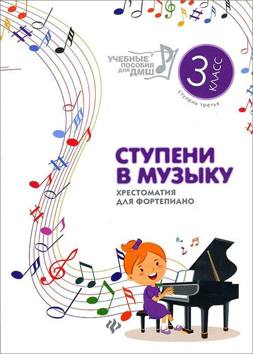 Купить Ступени в музыку. Хрестоматия для фортепиано. 3 класс, С. Осташов, 979-0-66003-518-4