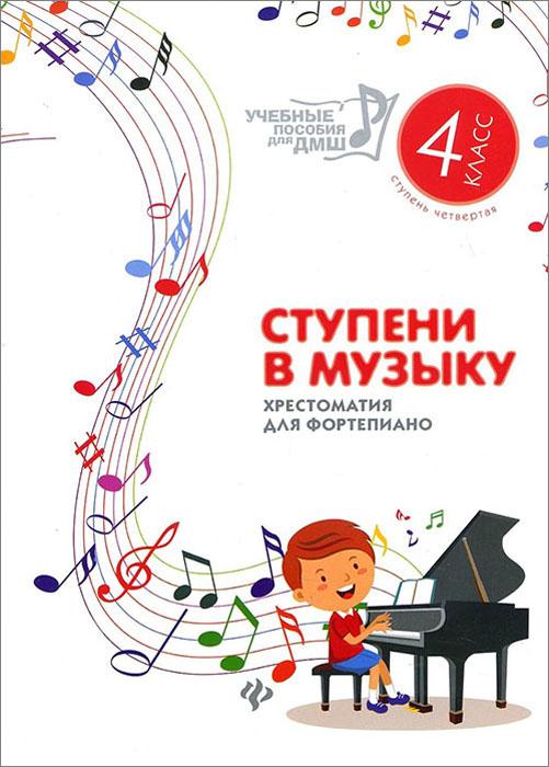Купить Ступени в музыку. Хрестоматия для фортепиано. 4 класс, С. Осташов, 979-0-66003-521-4