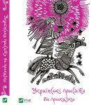 Книга Українські прислів'я та приказки