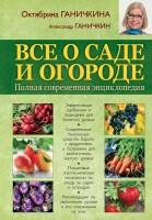 Книга Все о саде и огороде. Полная современная энциклопедия