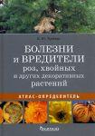 Книга Болезни и вредители роз, хвойных и других декоративных растений