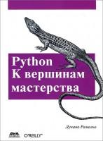 Книга Python. К вершинам мастерства