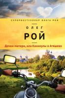 Книга Дочки-матери, или Каникулы в Атяшево