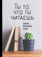 Книга Ты то, что ты читаешь. Дневник осознанного чтения