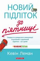 Книга Новий підліток до п'ятниці