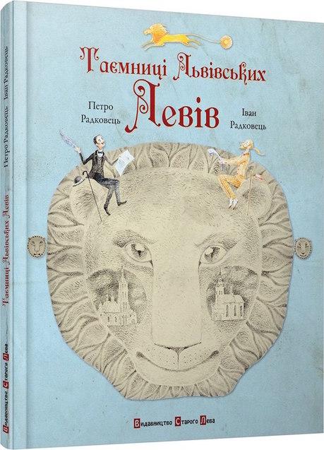 Купить Таємниці львівських левів, Петро Радковець, 978-617-679-142-3