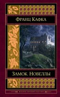 Книга Замок. Новеллы
