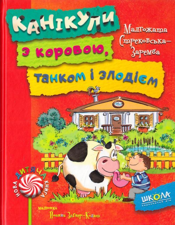 Купить Канікули з коровою, танком і злодієм, Малгожата Стрековська-Заремба, 978-966-429-450-5