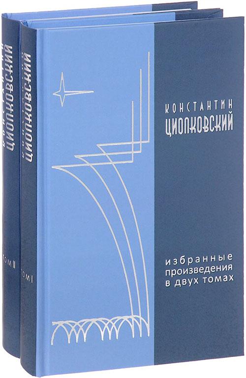 Купить Константин Циолковский. Избранные произведения в двух томах, 978-5-4224-1214-3