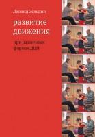 Книга Развитие движения при различных формах ДЦП