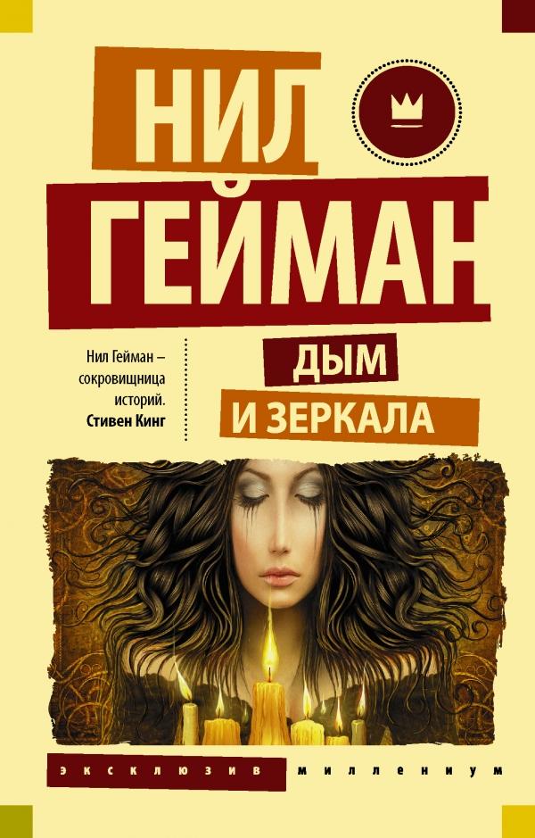 Купить Дым и зеркала, Нил Гейман, 978-5-17-102643-1