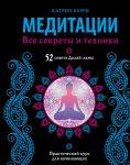 Книга Медитации. Все секреты и техники